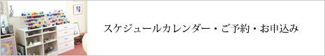 スケジュールカレンダー・ご予約